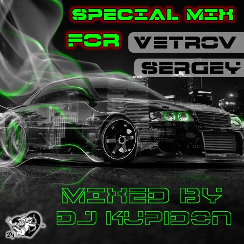 Муз. обложка SPECIAL MIX for Vetrov Sergey (2017) от Купидона