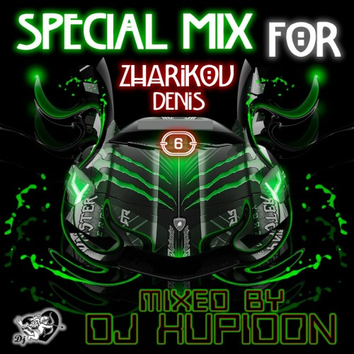 Кавер (обложка) для SPECIAL MIX for Zharikov Denis 6 by Kupidon