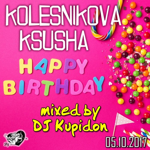 Кавер HAPPY BIRTHDAY Kolesnikova Ksusha (2017) от Диджей Купидон